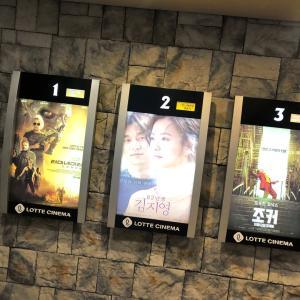 韓国旅行で映画見た!