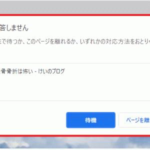 他のブログを登録してみたが。。。( ゚Д゚)