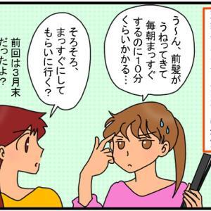 直毛黒髪が女子高校生のテンプレ?若いうちにいろいろな経験をしておくといいよ!