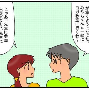 月に2回のヨガ教室に夫婦で参加・夫婦漫才のような出で立ちは多分スベる。