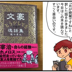 文豪どうかしてる逸話集は面白い本です。夏目漱石先生はメンタルが弱かったらしい。