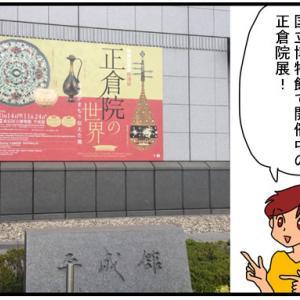 東京(上野)で開催中の正倉院展に行ってきました。正倉院って大きいのね~!