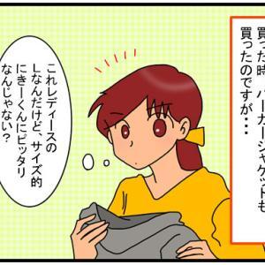 細身の中高生の洋服はどこで買う?買ったばかりの母の服が無くなってしまった話。