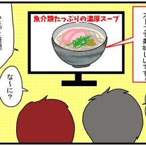 魚貝類と魚介類、似ているようで少し違います。魚介系スープはそんなにも美味しいのか?