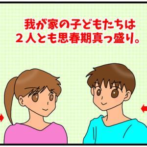 子供が思春期になったら親子の関係が悪くなるというわけではないよという話。