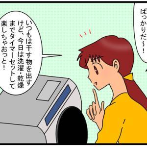 ドラム式洗濯乾燥機を長年使っていたのに、今朝初めて知ったこと。