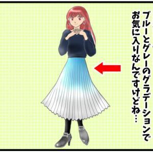 ネットで買ったスカートは成功か失敗か?お気に入りのスカートに衝撃的なあだ名がついていた話。