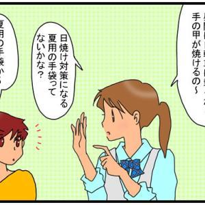 女子高校生にはロングタイプは不評・コロナの影響で夏用手袋の需要が増加中。