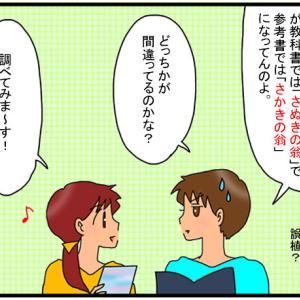竹取物語に出てくる「さぬきの翁」と「さかきの翁」のどちらが正しいの?