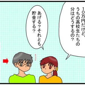 1人10万円の給付金、高校生に渡す?渡さない?あまり聞かない我が家のケース
