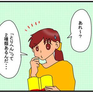 漢字の「とりへん」は2種類。私が今までずっと部首を間違っていた漢字とは?