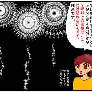 7月もあと1日・デジタルイラスト花火大会を開催しま~す。
