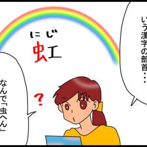 「虹」という漢字の部首はなぜ「虫へん」なの?