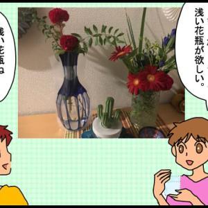 買い物失敗!?植木鉢と花瓶は似て非なるものなり。