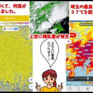 猛暑からの激しい雷雨の日の出来事・雷は電気製品をおかしくするよって話。