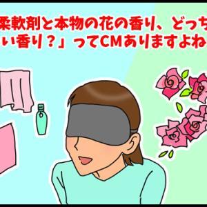 「本物の花の良い香り」という幻想を打ち破る話・菊とりんどうは要注意なんだって。