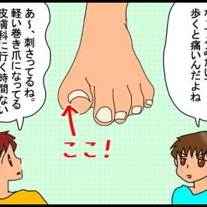 軽い巻き爪になった時の処置方法と爪にまつわる方言