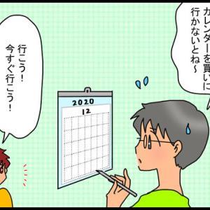 明日から師走・来年のカレンダーは用意しましたか?