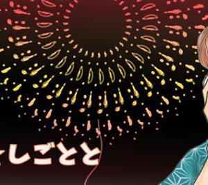 明日から8月!デジタルスクラッチアートで花火を描こう。