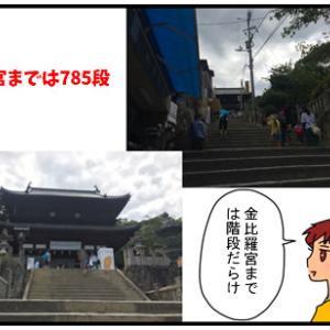 2019年夏・我が家の帰省物語(その6)・香川観光(金比羅宮に参拝・うどんも食べたよ!)