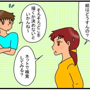 夏休みの宿題・埼玉県の風景を描こう!