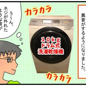 ドラム式洗濯乾燥機の買い替え時期・新作発表は秋頃