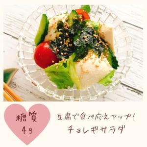 【レシピ】お豆腐でまんぷく!チョレギサラダ