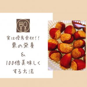 【豆知識】ダイエット中でも栗が食べたい!