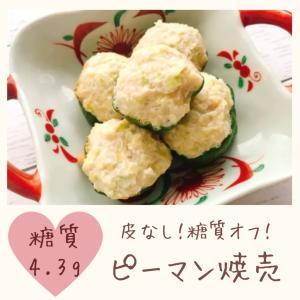 【レシピ】糖質オフ!罪悪感なしのピーマン焼売