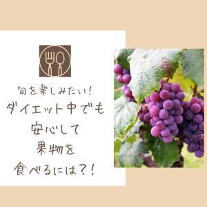 【豆知識】ダイエット中でもフルーツを安心して食べるには?!