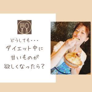 【豆知識】ダイエット中に甘い物が食べたくなったら?