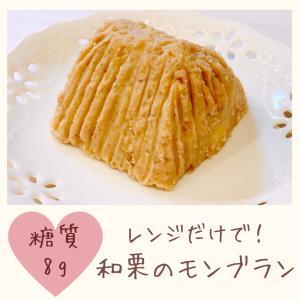 【レシピ】電子レンジだけで!糖質&カロリーオフの和栗のモンブラン