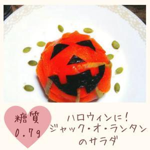 【レシピ】ジャック・オ・ランタンのサラダ