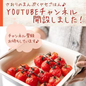 【お知らせ】YouTube開設しました!