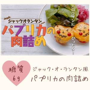 【レシピ】ジャック・オ・ランタン風パプリカの肉詰め