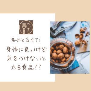 【豆知識】良い食材だけど気をつけたほうがよい食材