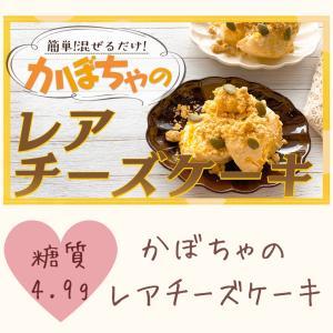 【レシピ】かぼちゃのレアチーズケーキ