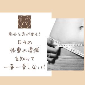 【豆知識】日々の体重増減に一喜一憂しないために