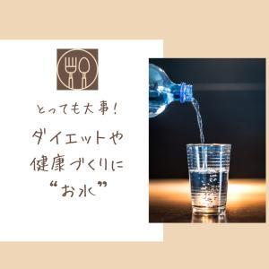 【豆知識】水分について