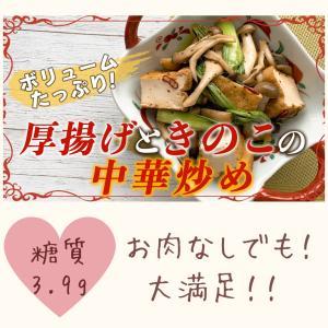 【ヤセレシピ 】厚揚げときのこの中華炒め