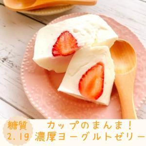 【レシピ 】カップのまんま!濃厚ヨーグルトゼリー