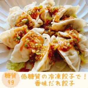 【レシピ 】冷凍餃子で!香味だれ餃子