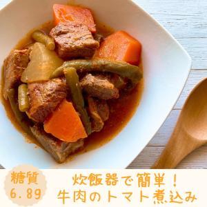 【レシピ 】炊飯器で簡単!牛肉のトマト煮込み
