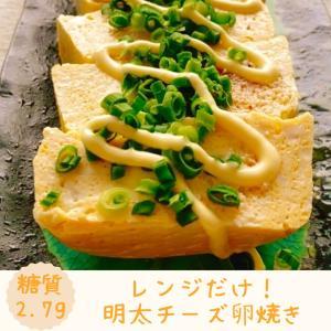 【レシピ 】レンジで簡単ズボラ飯!明太チーズ卵焼き