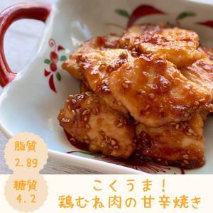 【レシピ】糖質&カロリーオフ!鶏むね肉の甘辛焼き