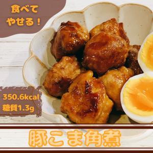 【楽やせレシピ】こくうま!豚こま角煮