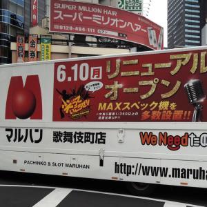 新宿を走る宣伝カー