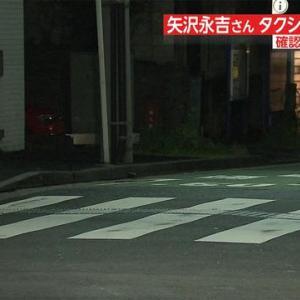 矢沢永吉さん、タクシーと接触事故