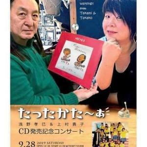 ゴダイゴ浅野さんと、上村貴子さんのユニットにゲストで