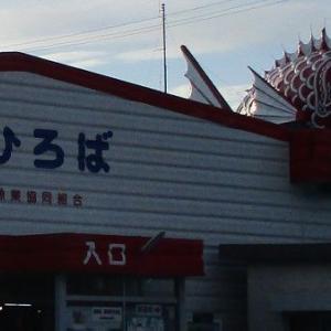 南知多・豊浜魚ひろば(愛知)